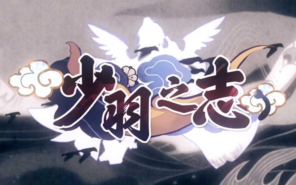 【三无】少羽之志(小天狗冲鸭!)