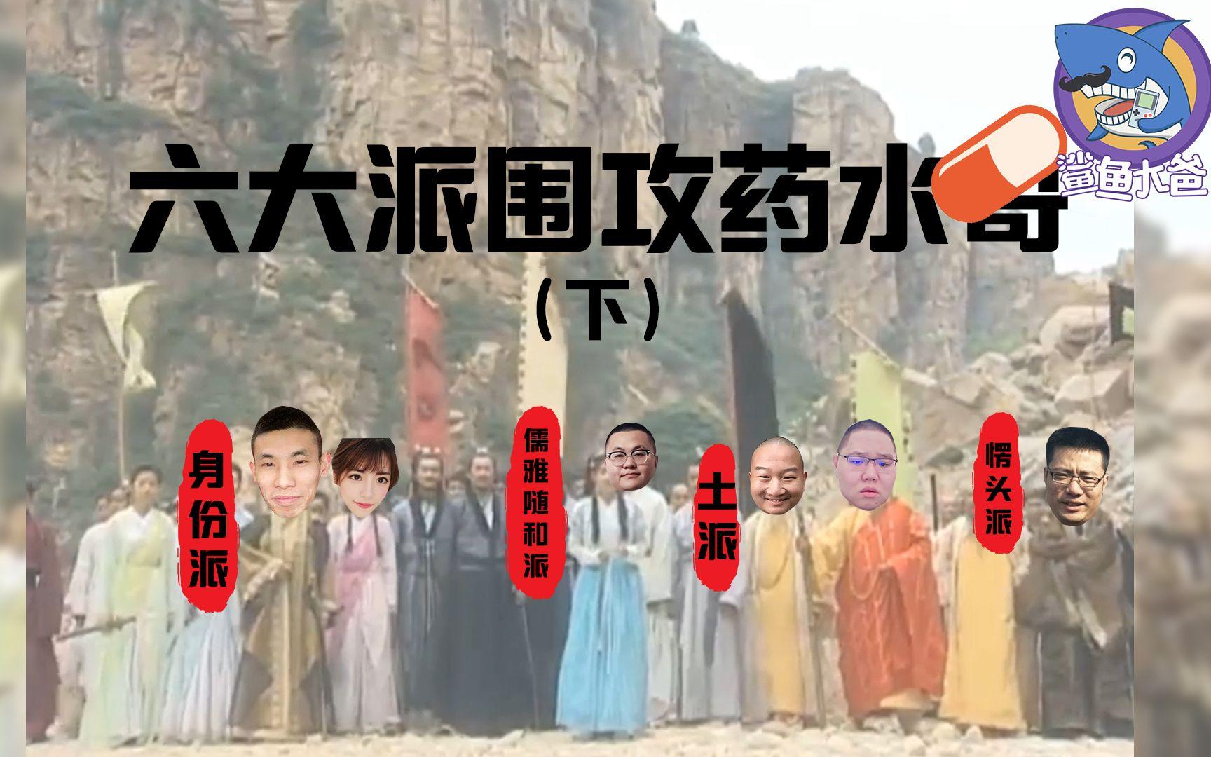 【全明星】六大派围攻药水哥下集!