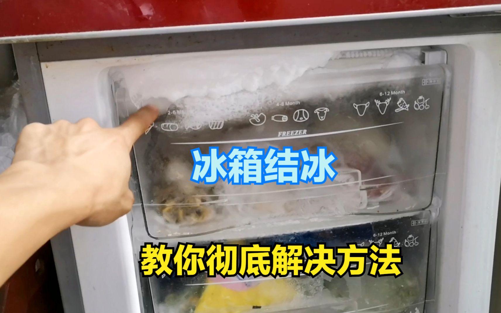 冰箱老是结冰?只需看一下这里,教你几招彻底解决,省钱省电