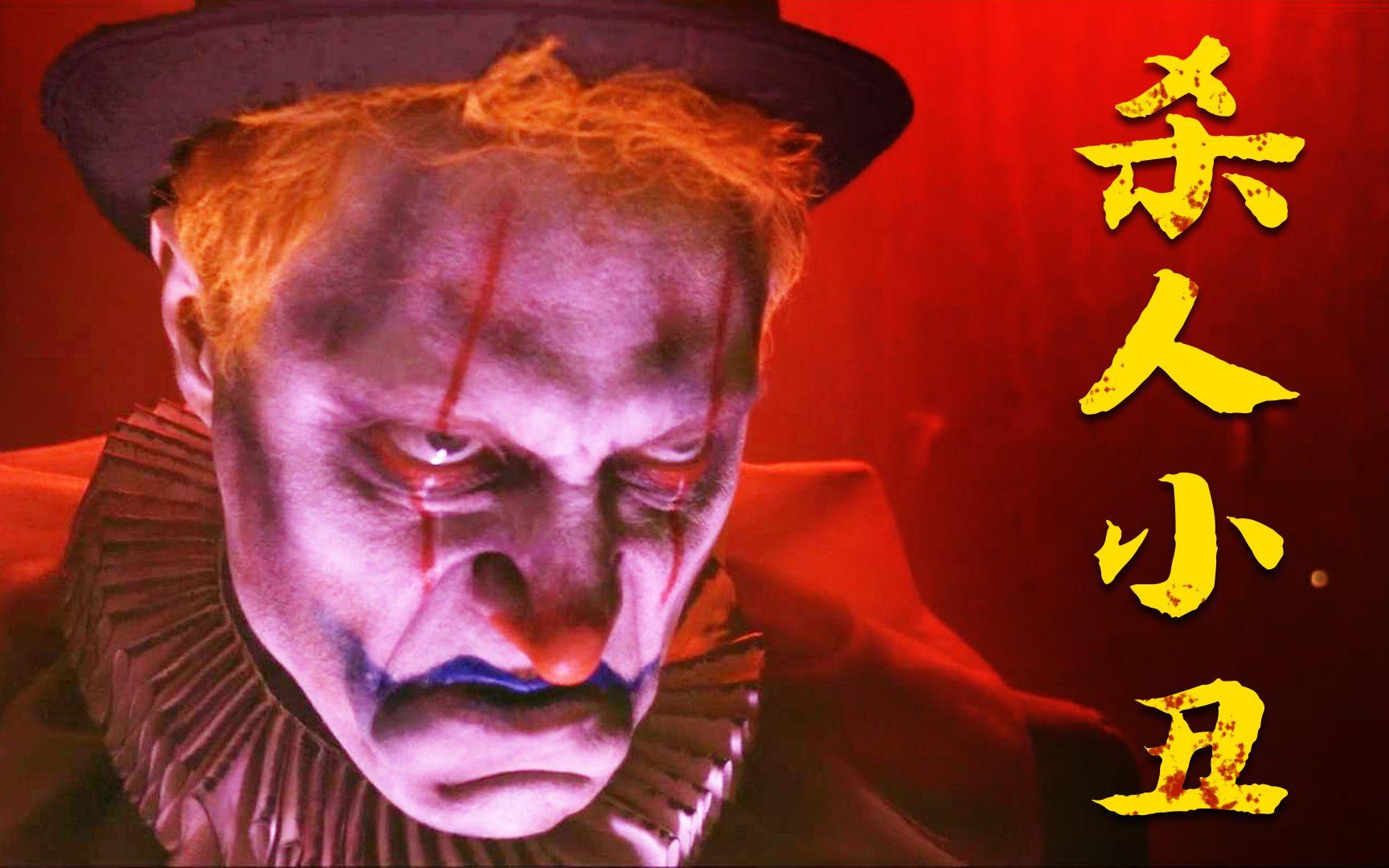 【憨憨哥】变态小丑极度凶残,为了报复村民,把活人当猎物,犯罪电影