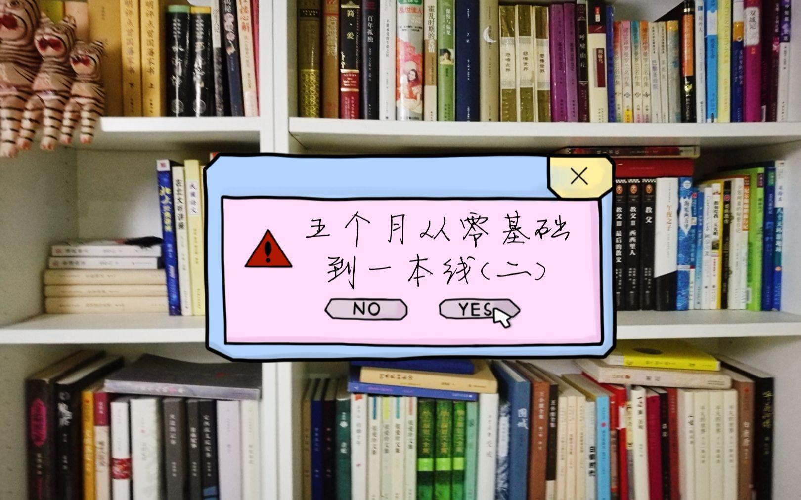 【干货】学习不自控怎么办?|学习方法之自控力篇|科学方法让你轻松拥有完美自学