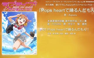 [完整版] LoveLive! Sunshine!! BD第1卷特装限定版特典CD①
