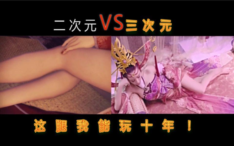 【动画VS真人】史上最可怕的莫过于真人化而且还是高还原!