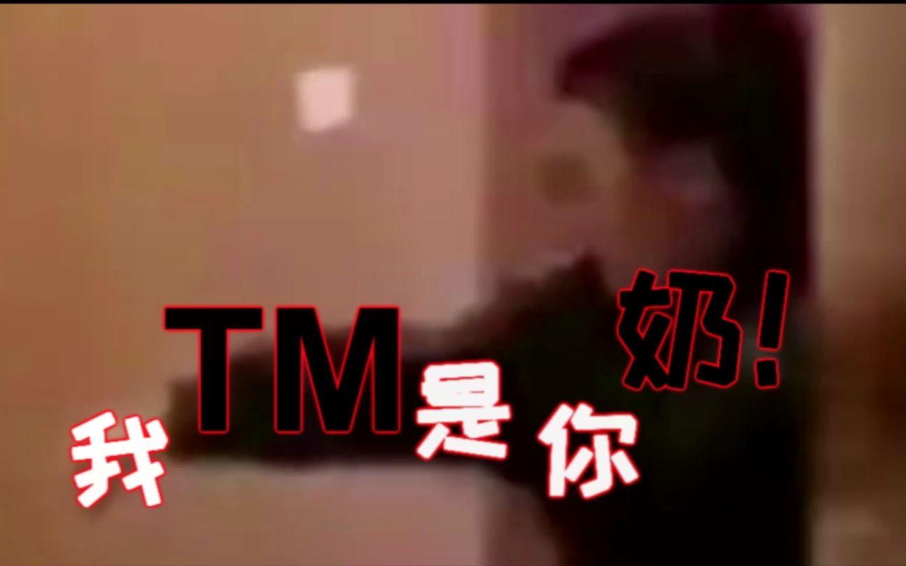 【迷之RAP】东北妹子帮闺蜜捉奸:我tm是你奶!