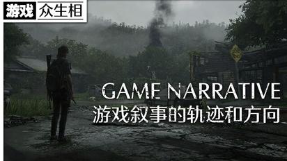【游戲眾生相】深度討論!游戲敘事的軌跡和方向!
