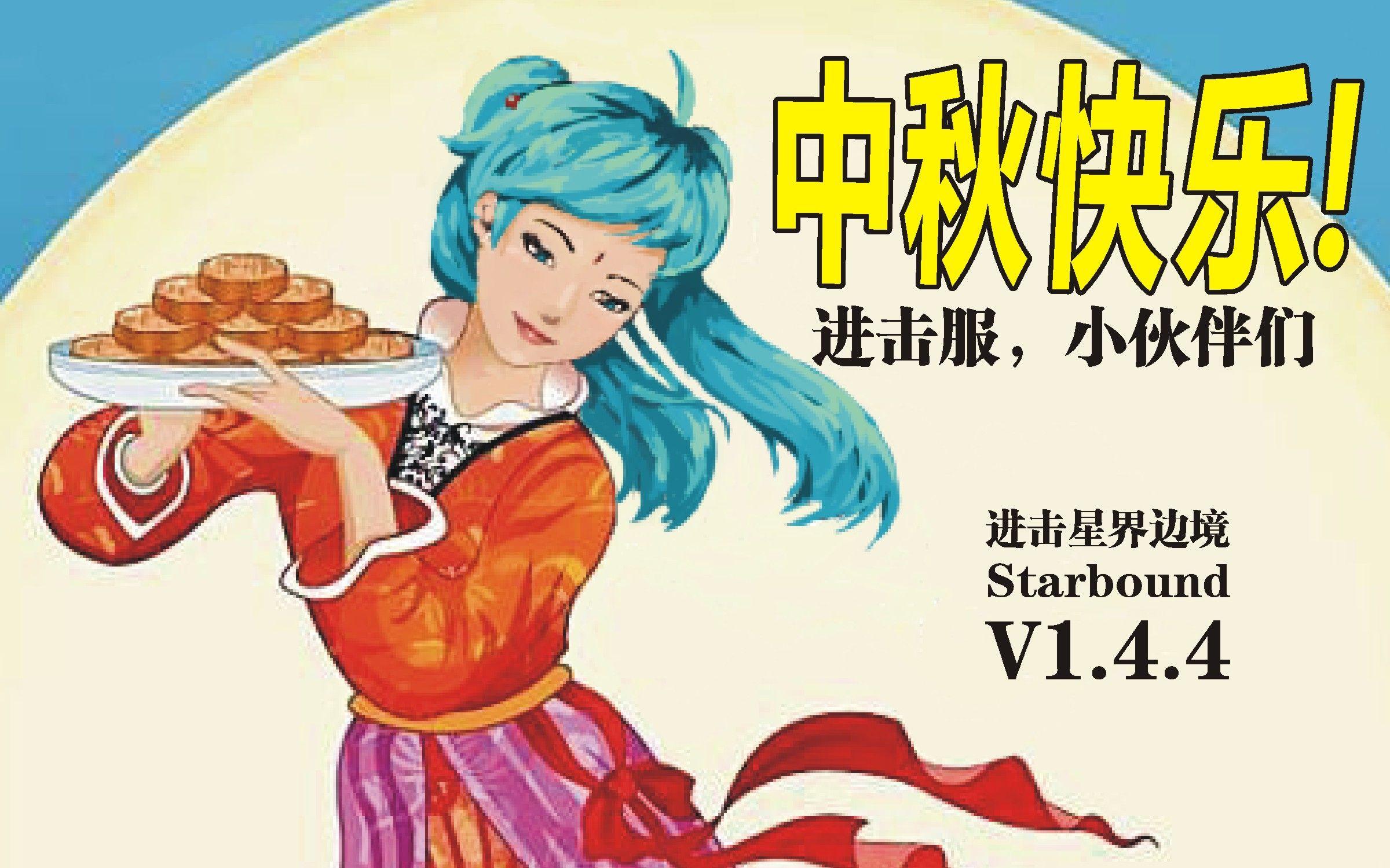 【进击星界边境】v1.4.4中秋快乐!190913