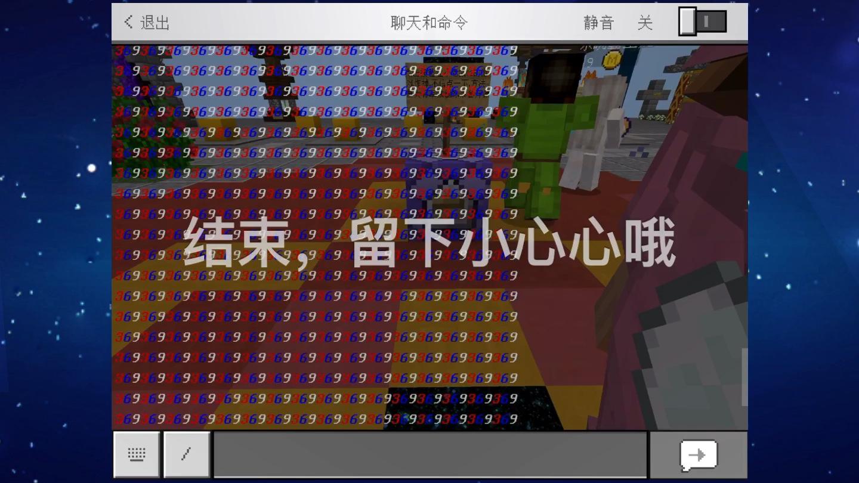 我的世界服务器的崩服码