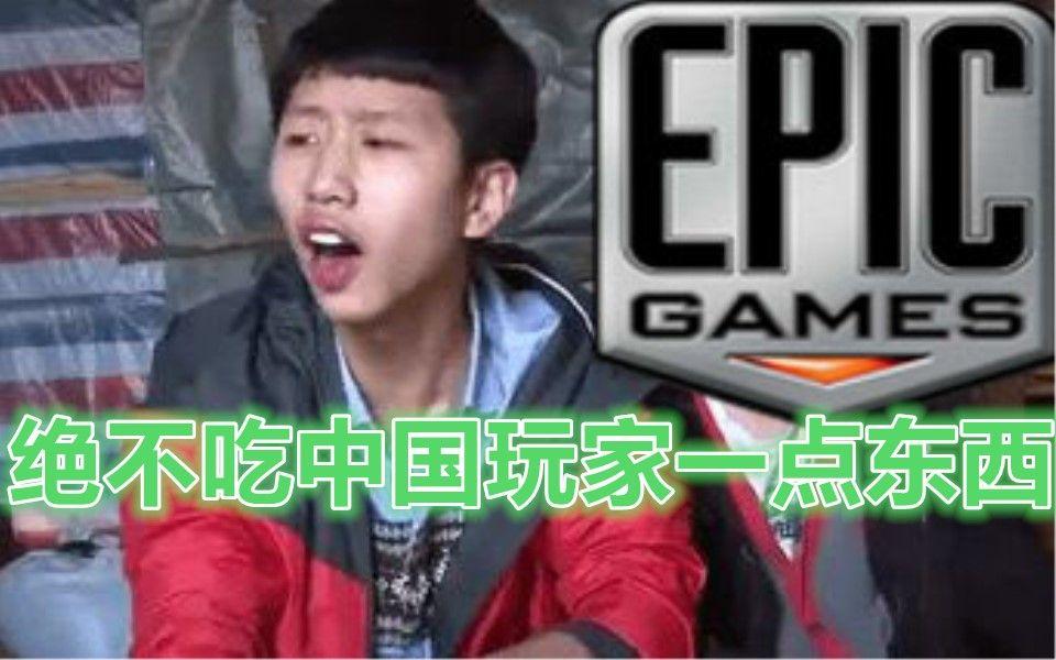 【游戏侦查冰】Epic商店国区开放是真香还是阴谋?