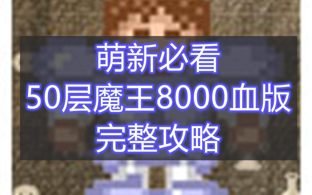 【萌新必看】TapTap版《魔塔50层》魔王8000血完整通关视频,难题就是为了攻克的
