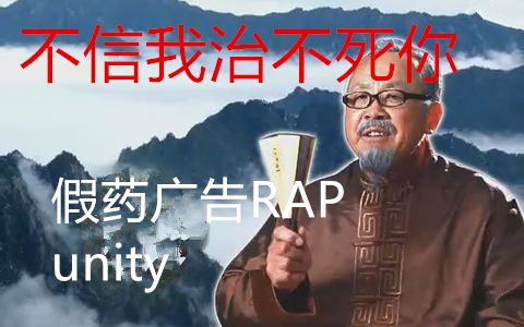【假药rap】unity 不信我治不死你图片