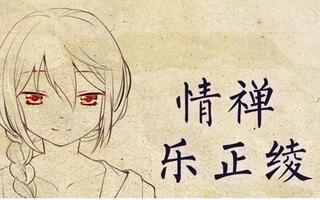 【乐正绫原创】情禅 【litterzy】