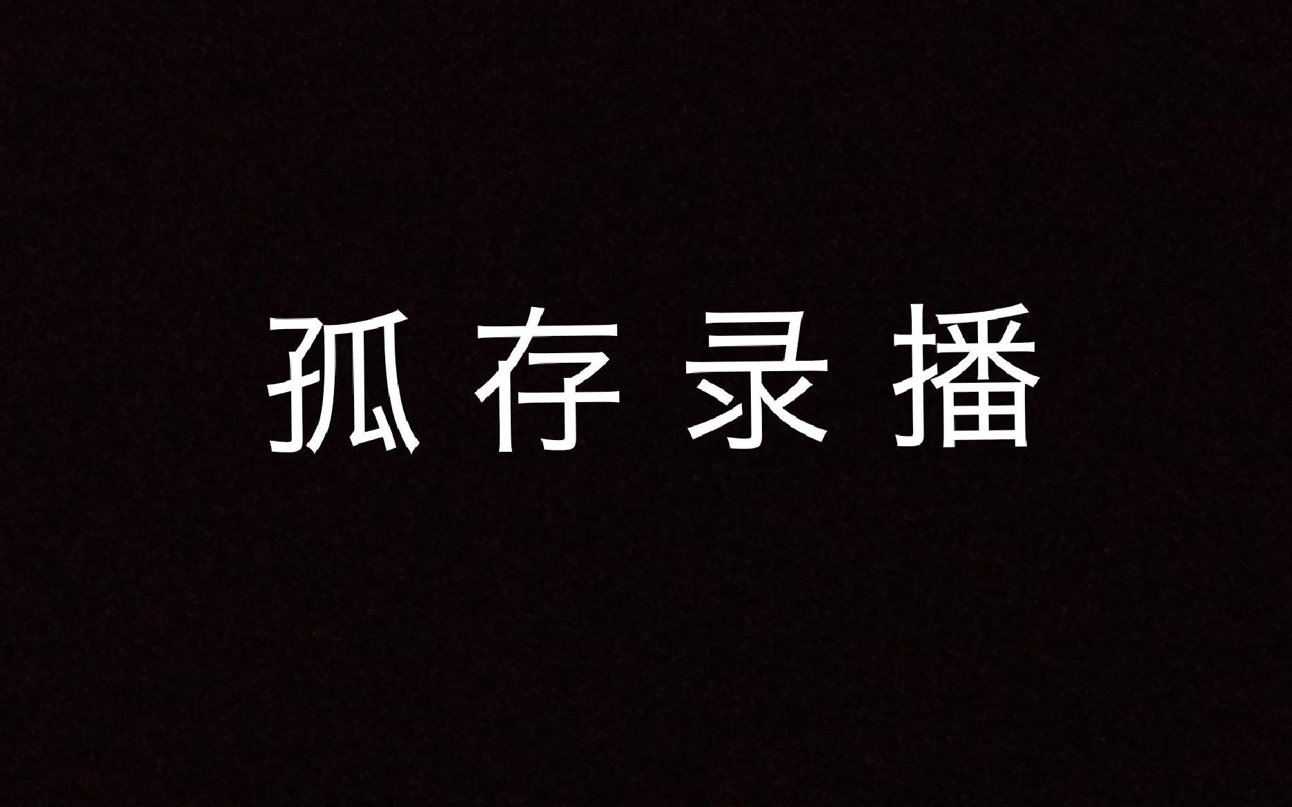 huya.com/gucun) 孤存微博 @_孤存 https://weibo.