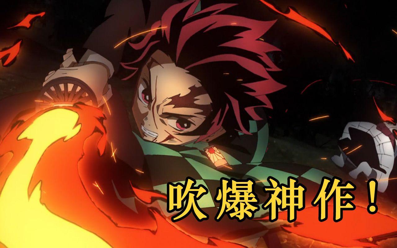 【燃到哭】神作诞生,吹爆神回!鬼灭之刃展现史上最强最燃战斗画面