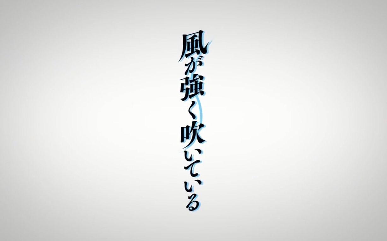 风吹拂而成_【强风吹拂/リセット/ed剪辑】静享此刻,强风吹拂