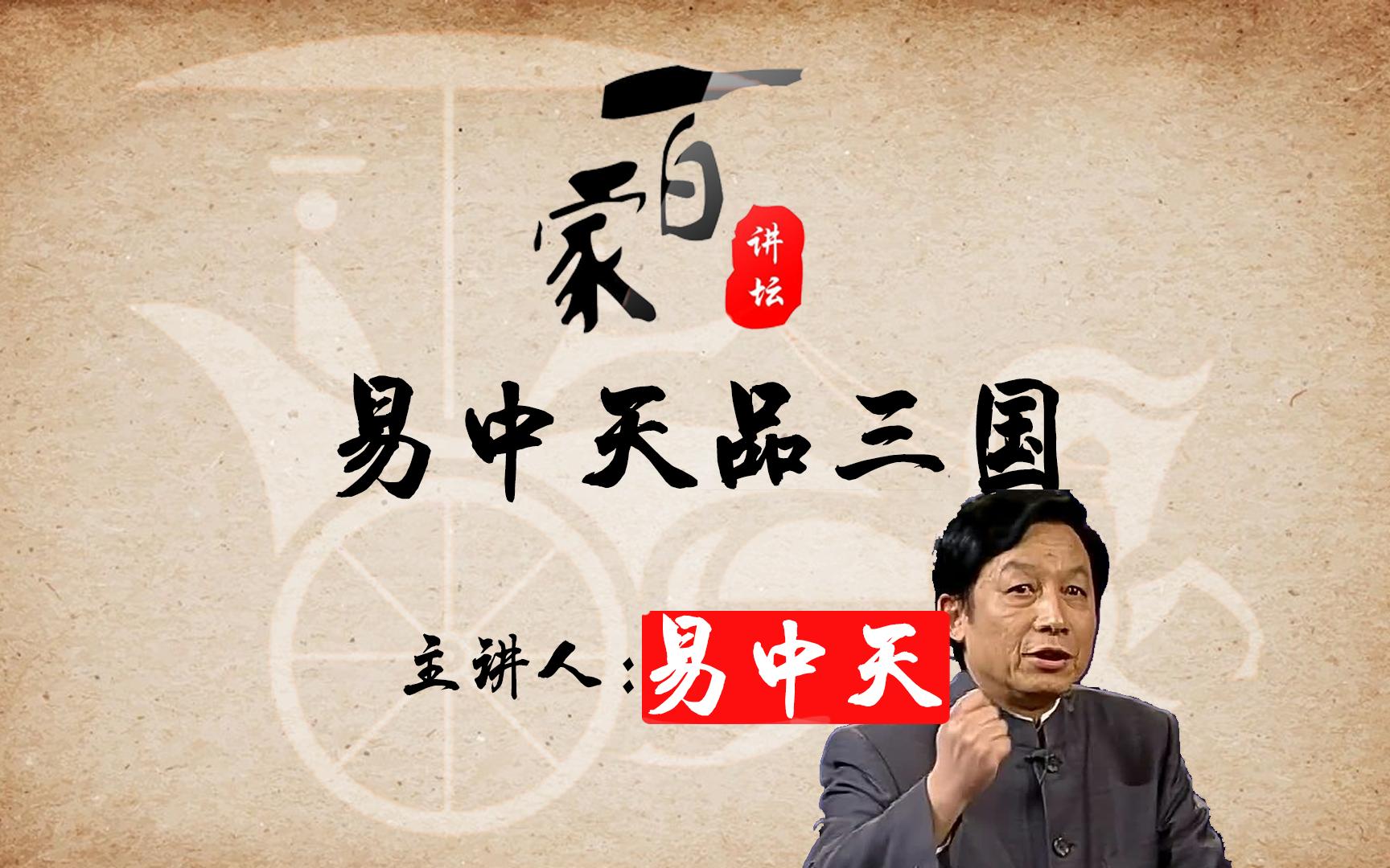 【纪录片】百家讲坛之易中天品三国