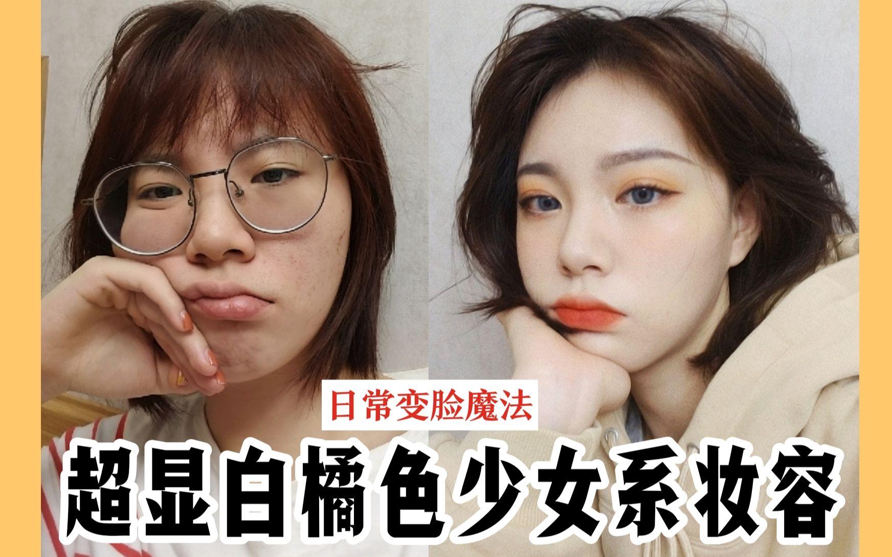 【嫂】超显白橘子少女日常妆   烂脸期最爱的妆容分享 