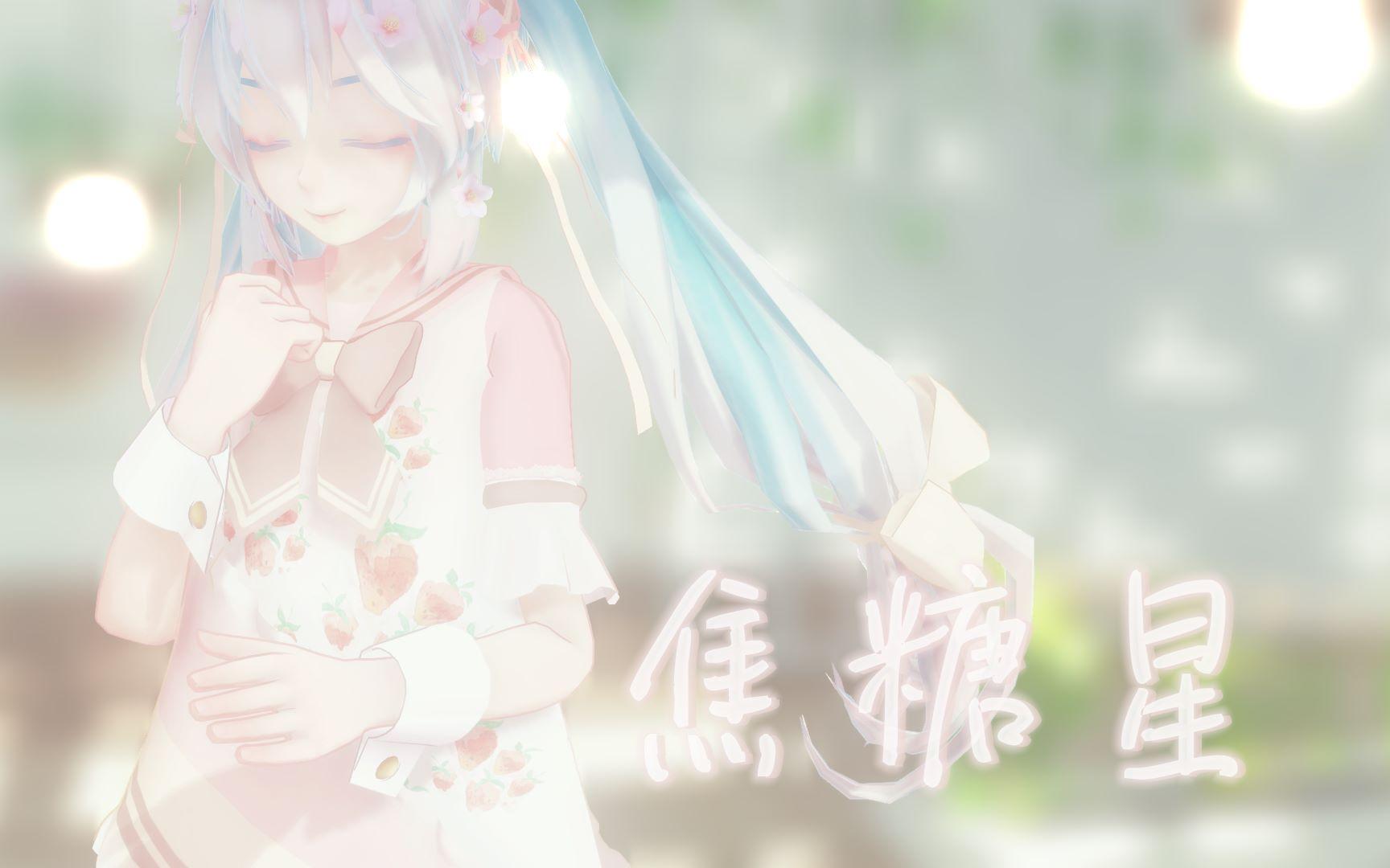 【Miku/MMD/镜头配布】在那灿烂的星空之下,在那焦糖般苦涩的回忆里《カラメルスターズ》