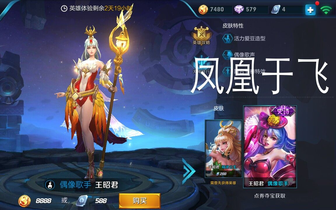 凤凰于飞王昭君图片