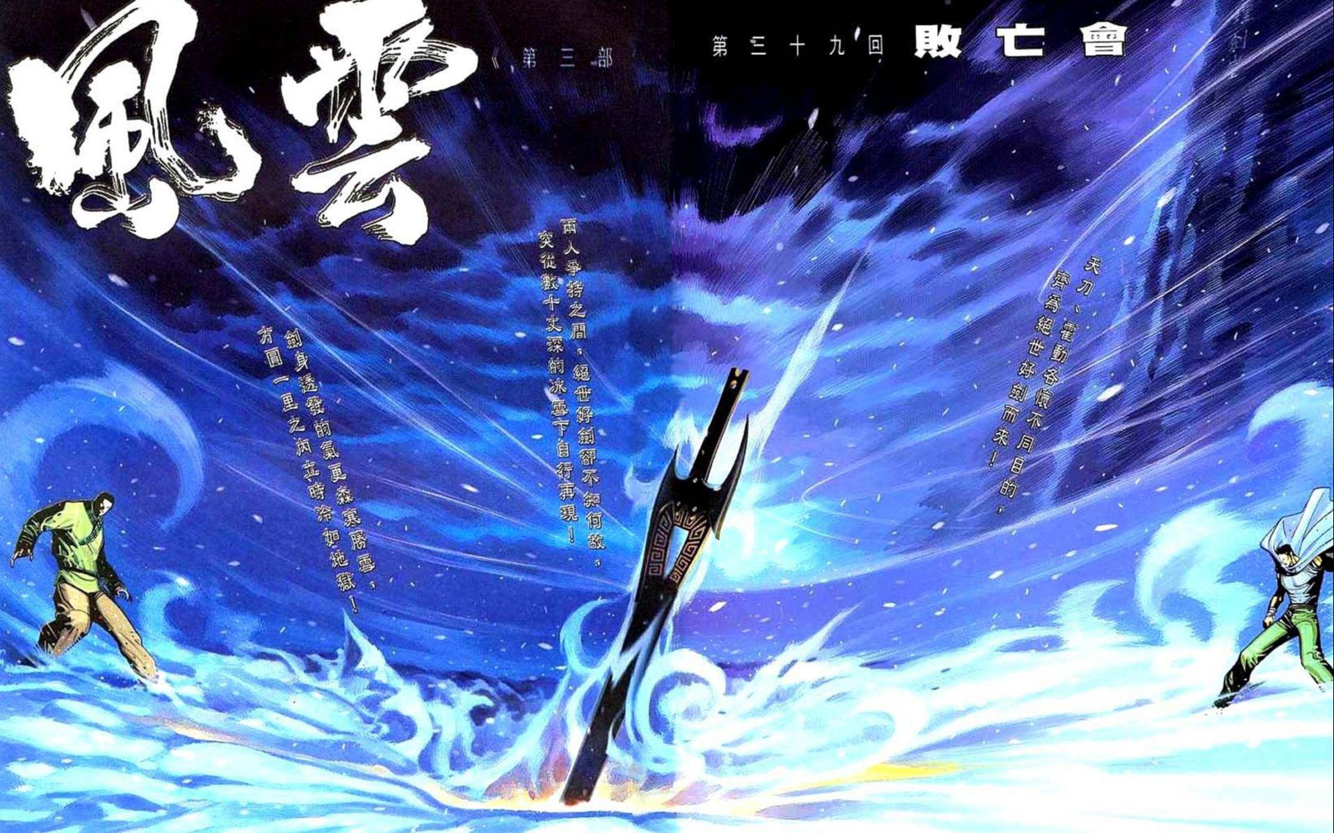 【清风】风云3第六期 败亡会
