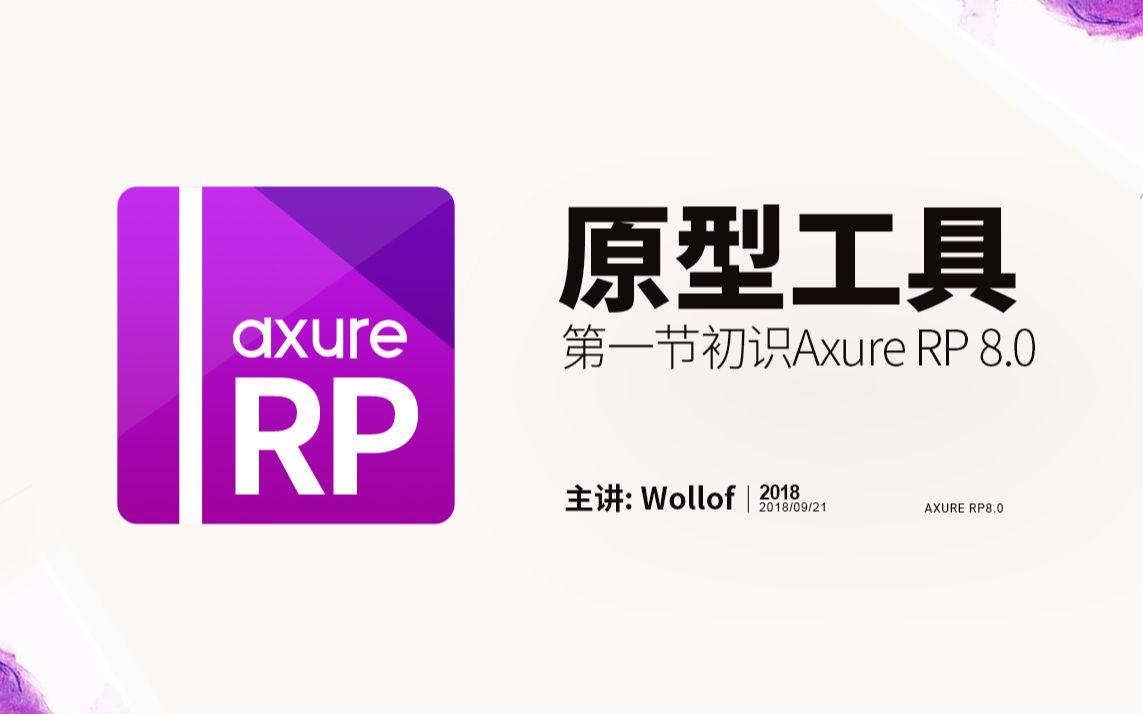 Axure RP8.0基础教程-第一节初识RP