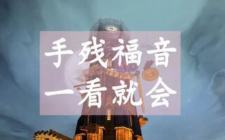 《激战2》【激战2】萌新跳疯王跳跳乐小攻略~(视频)