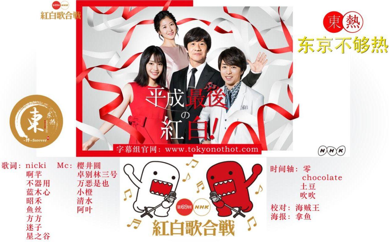 【红白歌会】第69届 nhk红白歌合战 全场字幕【东京不够热】