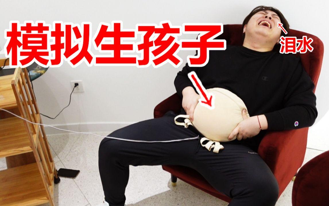 猛男体验10级剧痛分娩,护士说没几个人能撑过去!