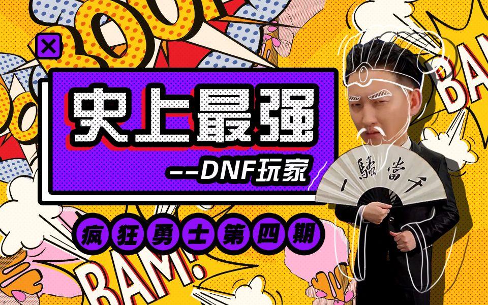《疯狂勇士》第四期:史上最强DNF玩家小八