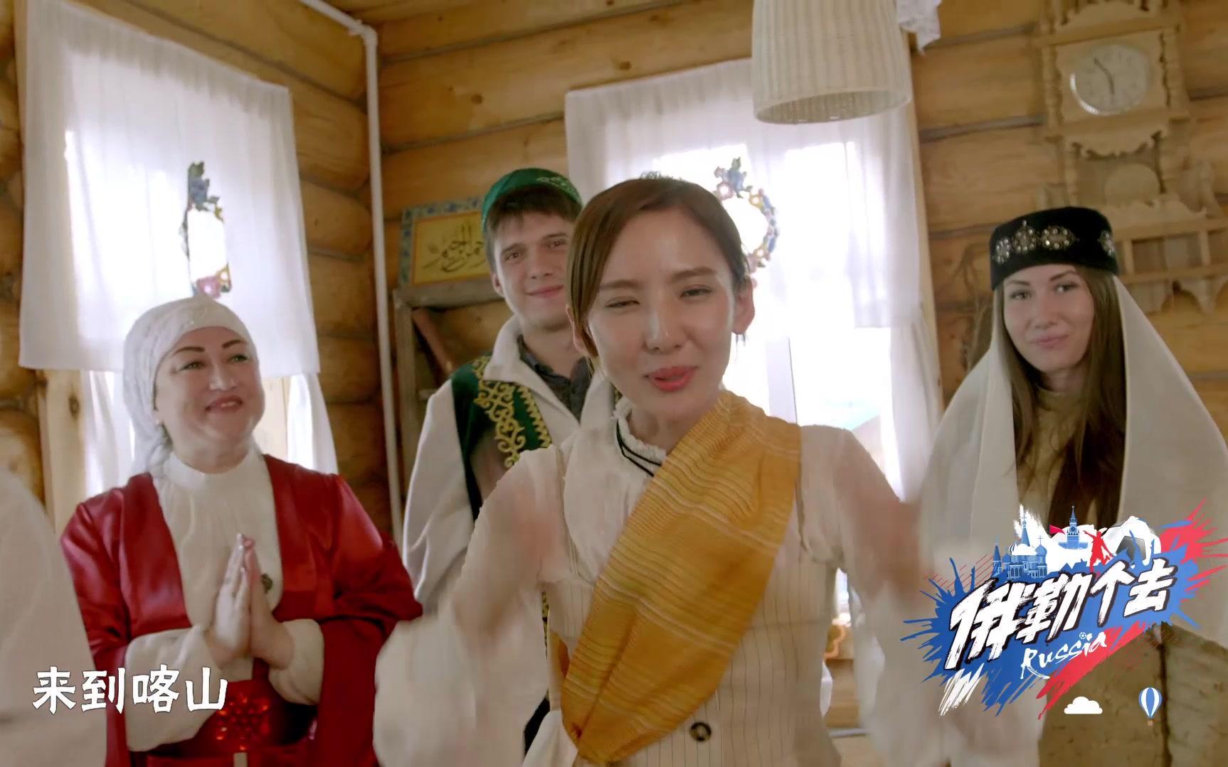 【俄勒个去】鞑靼人美食招待胜楠 实力演绎妻管严