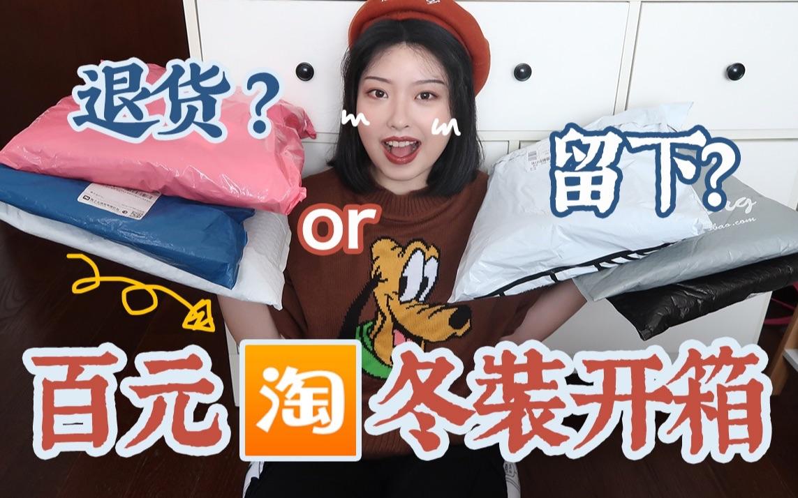 【一花】百元淘宝冬装开箱来了!!/ 学生党友好的卫衣毛衣半身裙都来了