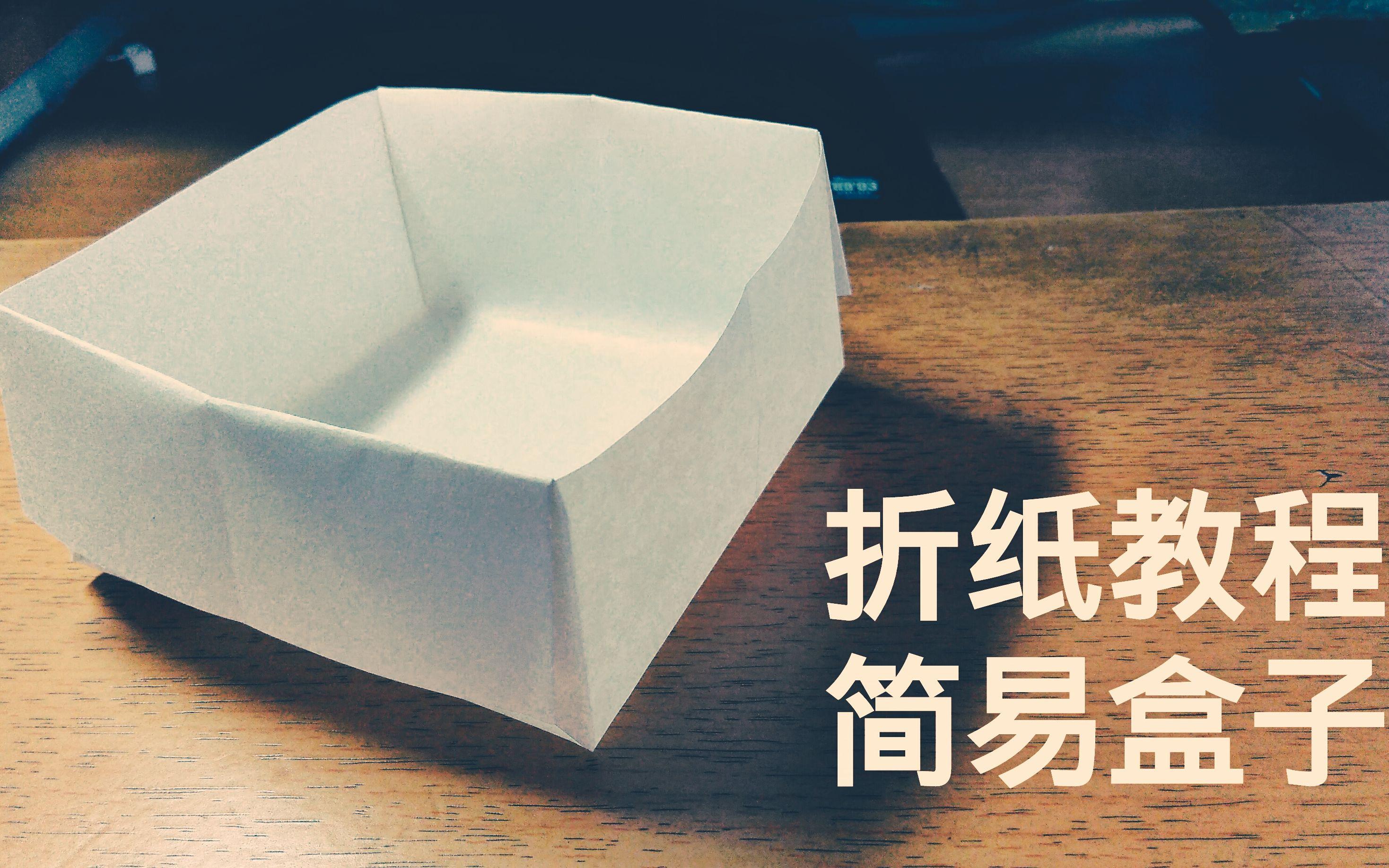 如何叠纸垃圾盒
