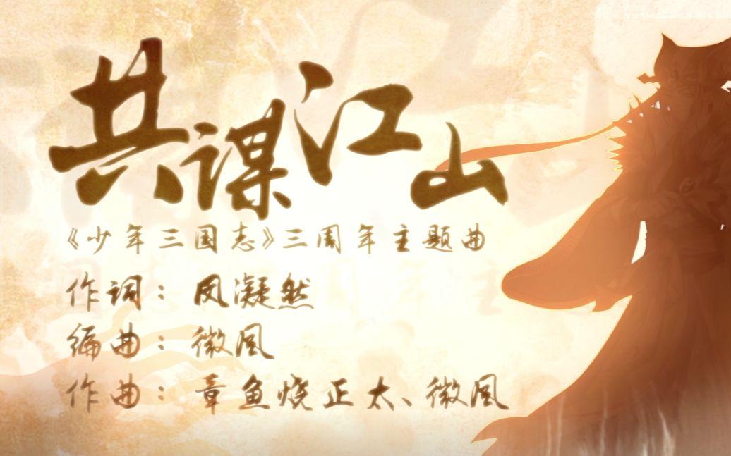 【8人合唱/萧忆情】《共谋江山》 三国超燃战歌!