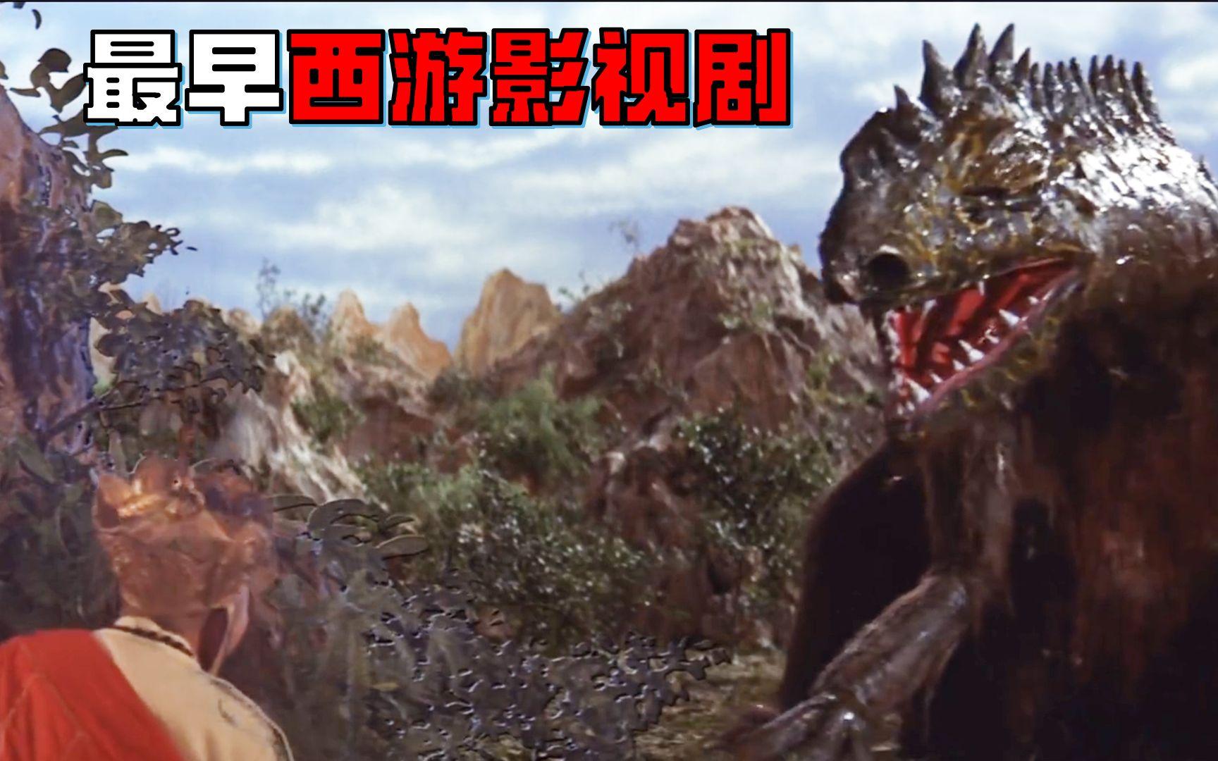 1966年香港版《西游记》有多奇葩,白龙马和哥斯拉一模一样!