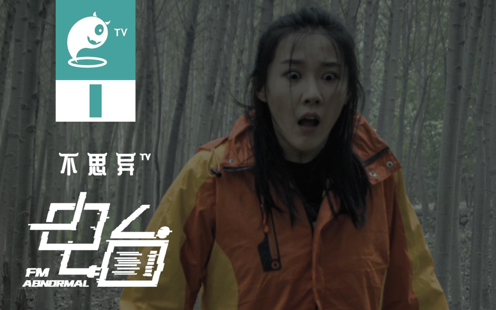 【不思异:电台】01 - 只能活一个 奇幻悬疑迷你剧