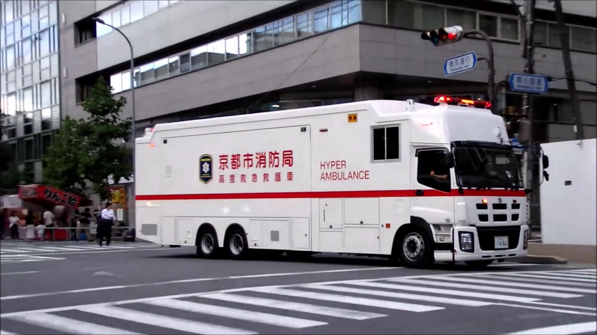 局 消防 京都 市
