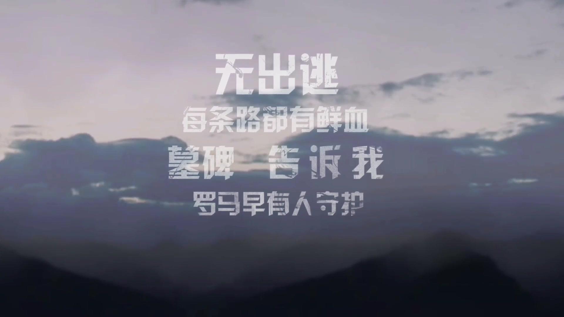 北京金属核/后核乐队醒山(awakemountains)新罗马歌词mv