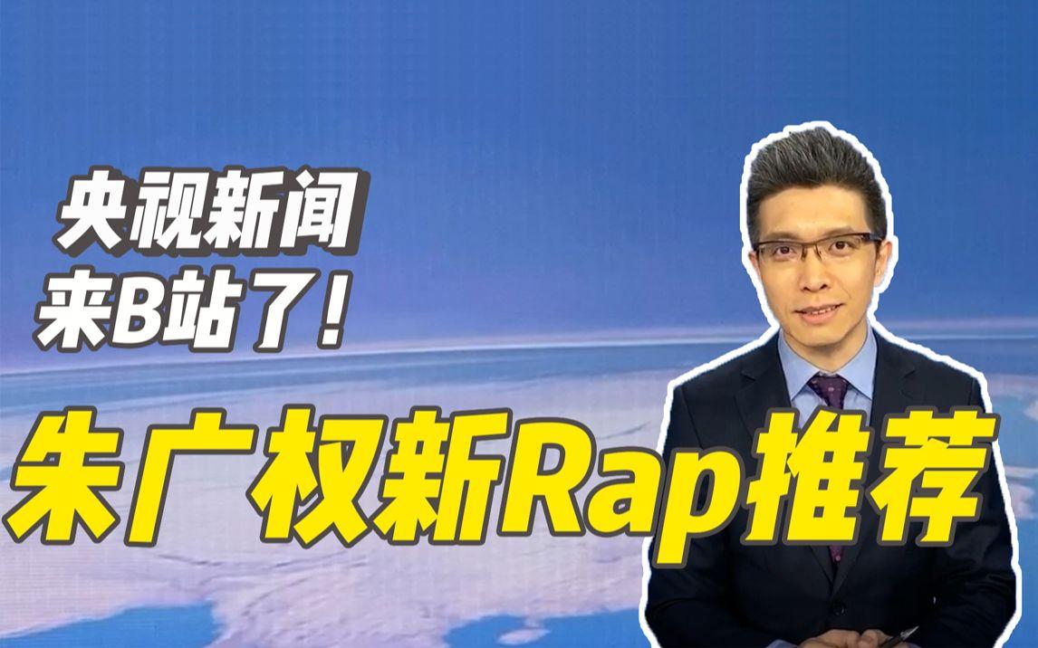 【朱广权新Rap】央 视 新 闻 来 B 站 了!