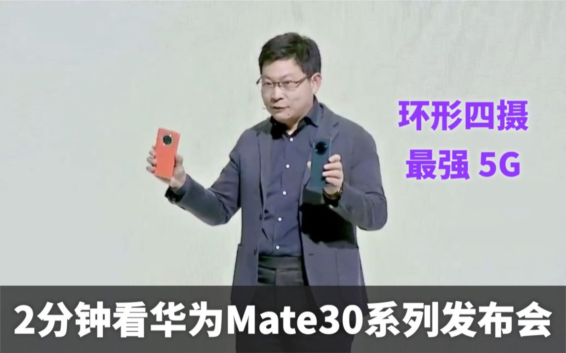 2分钟发布会 | 华为Mate30系列发布 | Pro 5G版售价约合9400人民币