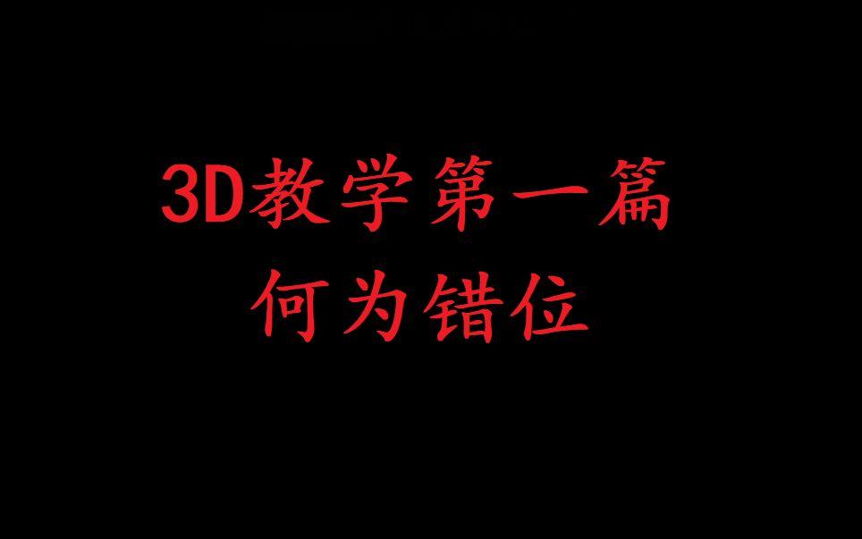 3D教学第一篇-错位  (九阴真经)