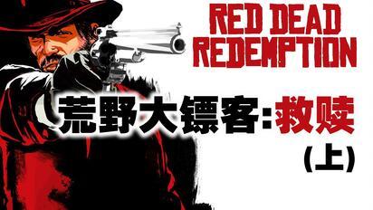 【荒野大镖客救赎】专题(上): R星西部时代剧开幕! Red Dead Redemption 2010