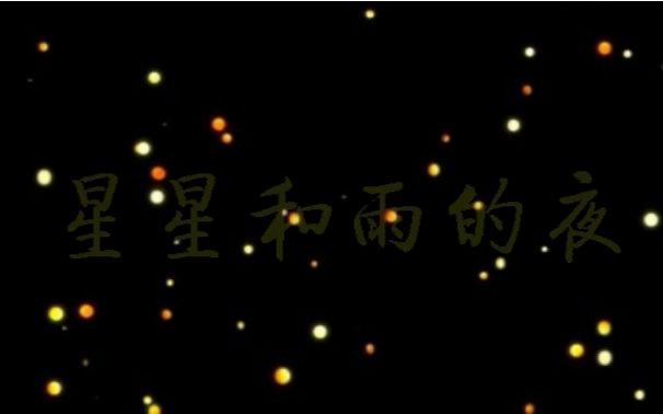 三无《星星和雨的夜》