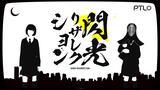 【GUMI+IA】闪光复生【PTL0★】