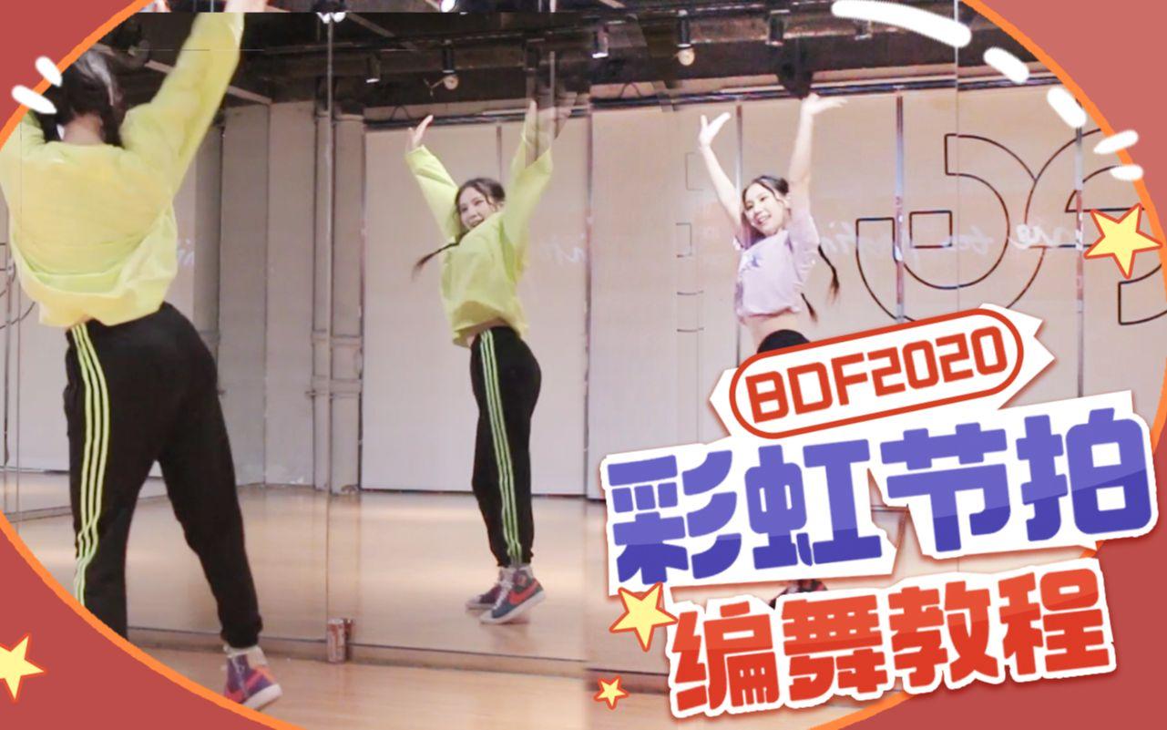 【软软】BDF2020♬彩虹节拍【舞蹈教程】