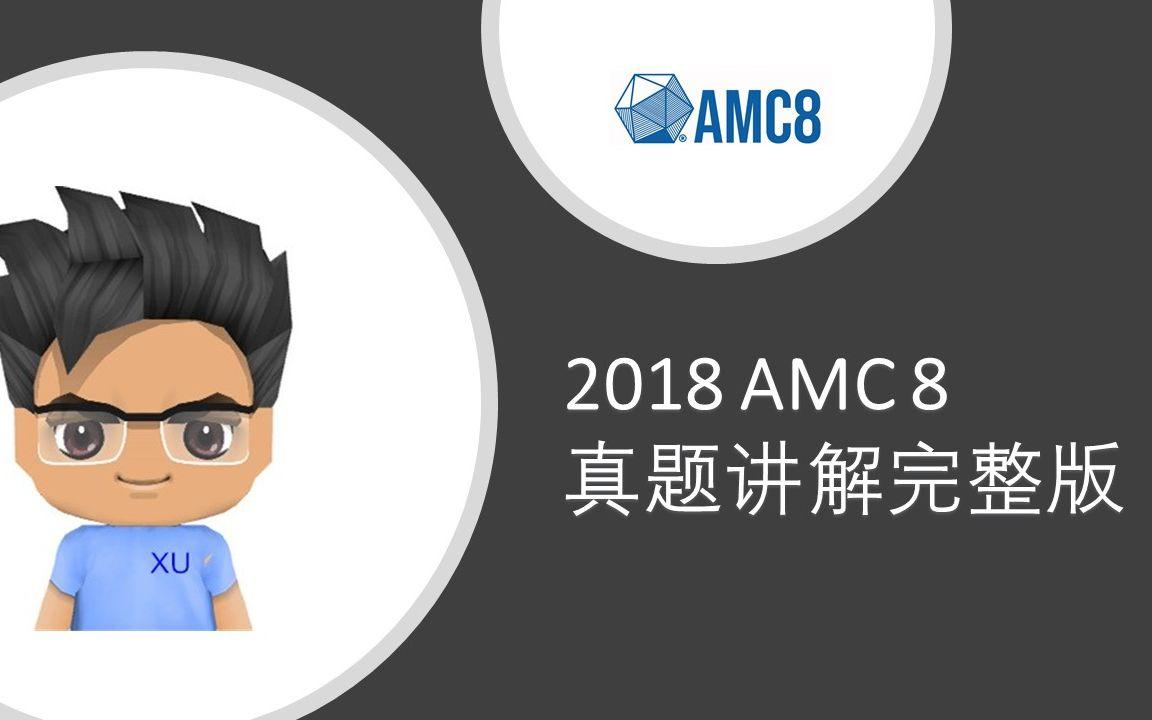 2018_AMC_8_真题讲解完整版.mp4