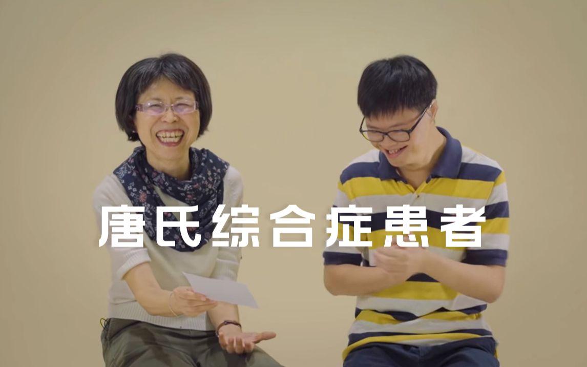 对话唐氏综合征患者:你觉得自己有什么不同吗?