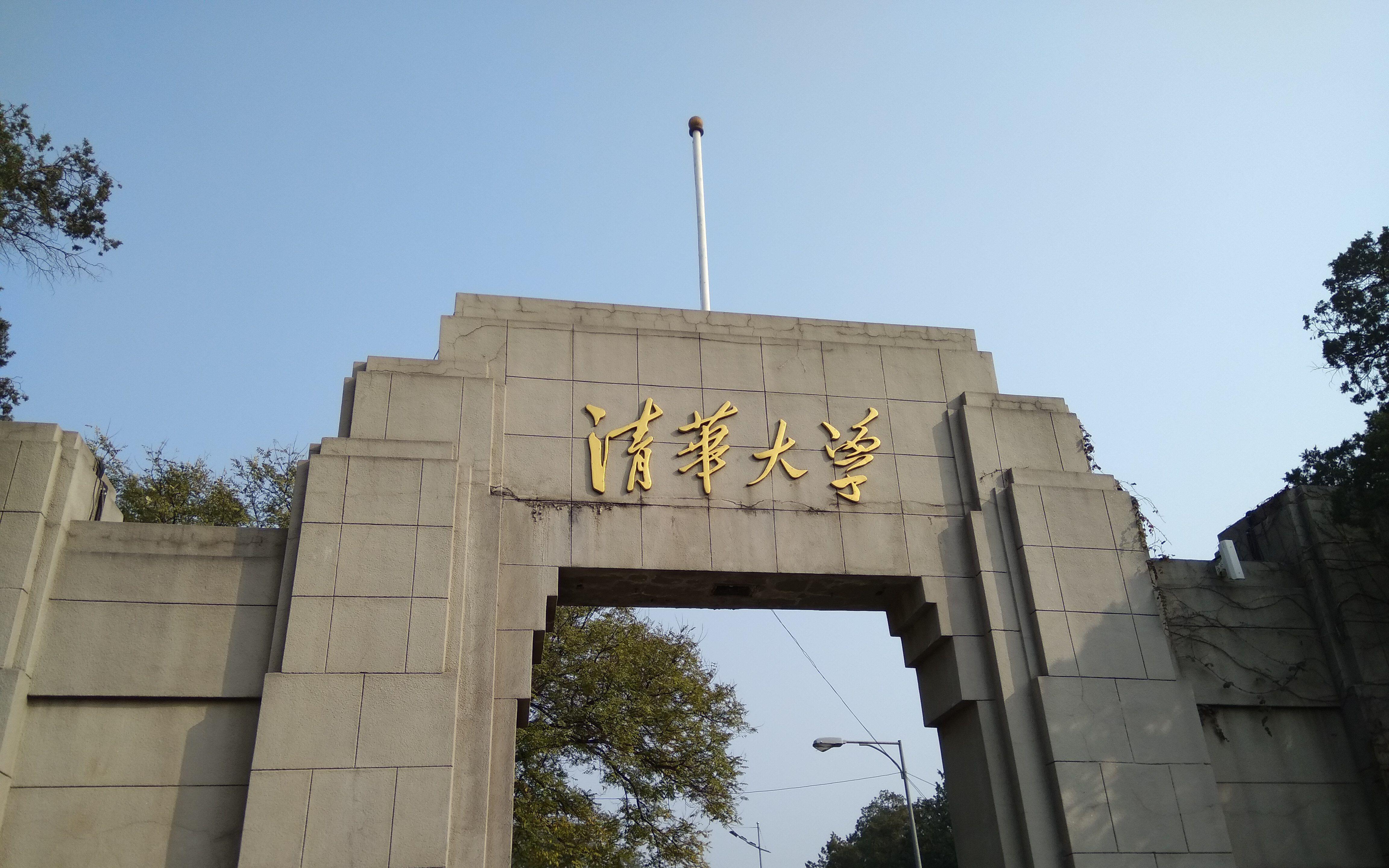 小弟大二,想考清华大学的研究生,请问现在学习需要多大的强度?图片