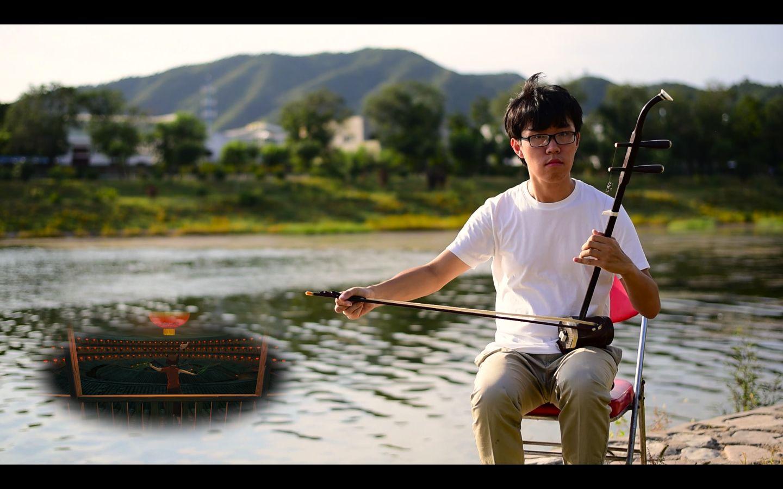 《大鱼》二胡独奏 (电影《大鱼海棠》主题曲)图片