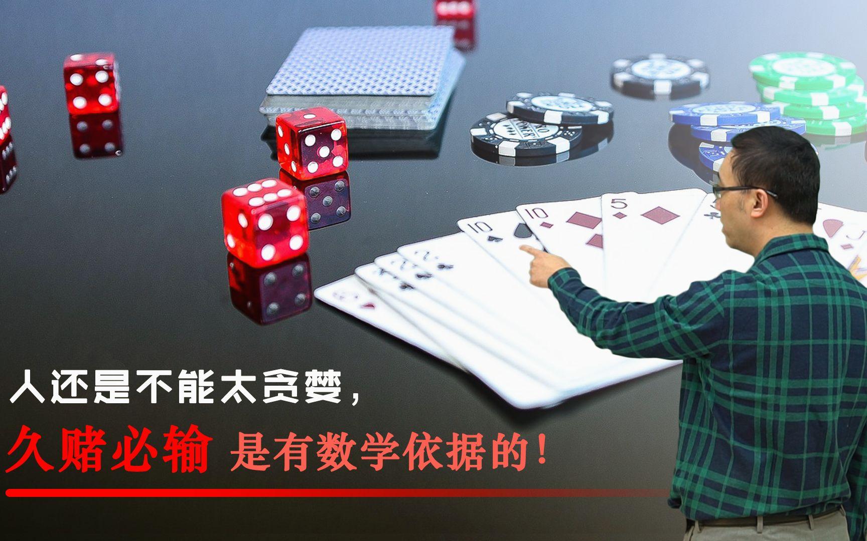 股票加杠杆,风险为啥这么大?李永乐老师讲赌徒输光原理