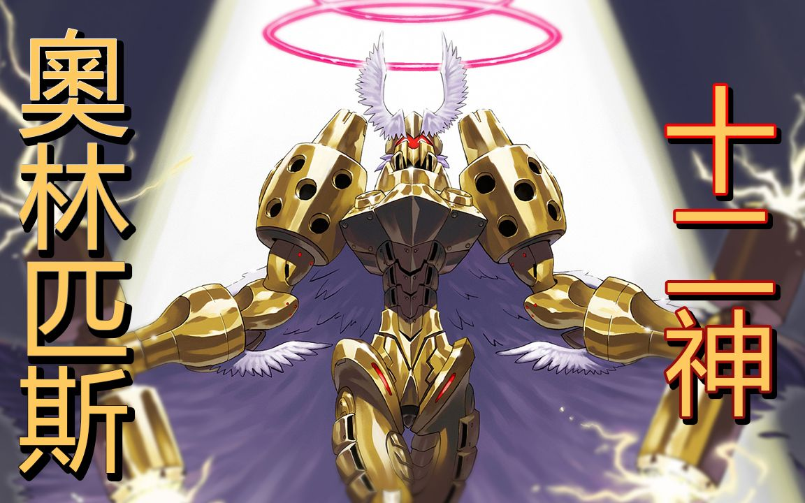 【数码宝贝介绍】奥林匹斯十二神_能够匹敌皇家骑士强大的团体