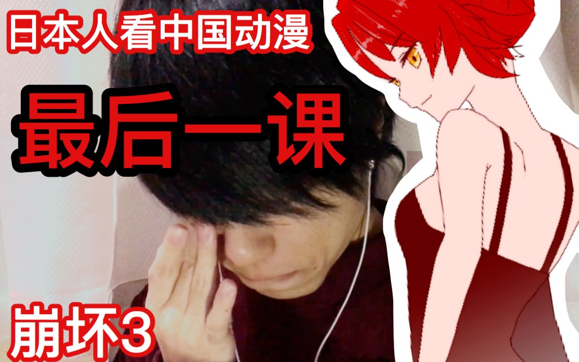 《崩坏3》日本人看「最后一课」